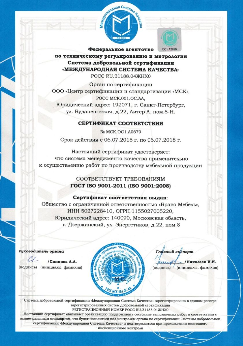 Сертификаты мебельной фабрики Браво