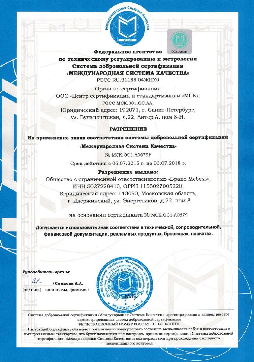 Сертификат мебельной фабрики Браво 2
